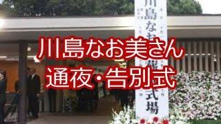 24日に胆管がんのため54歳で亡くなった女優の川島なお美さんの通夜...