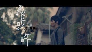 吳是閎【或許】官方正式MV thumbnail