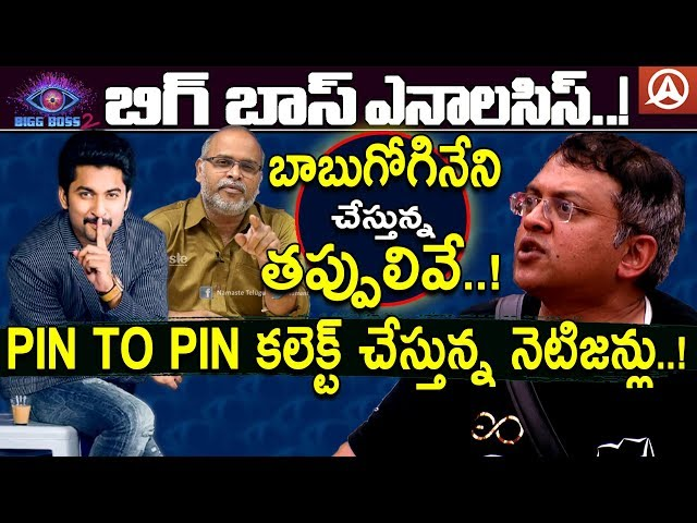 Babu Gogineni Mistakes in Bigg Boss House l Bigg Boss Telugu Analysis l Namaste Telugu