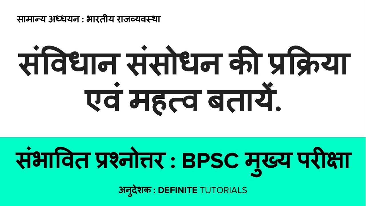Process and importance of constitutional amendment (in Hindi) - Expected  Question with Model Answer