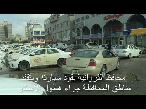 #محافظ الفروانية #الشيخ #فيصل الحمود المالك الصباح يقود سيارته ويتفقد مناطق المحافظة جراء هطول #الامطار