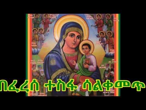 Ethiopia Orthodox Mezmur By Zemari D/N Robel Matewos በቃና ያየሁሽ