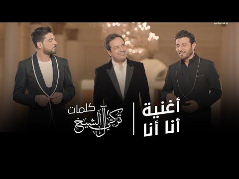 انا انا - راشد الماجد و ماجد المهندس و وليد الشامي - فيديو كليب | 2021 | ( Ana Ana - ( Video Clip