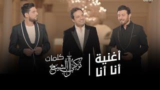 انا انا - راشد الماجد و ماجد المهندس و وليد الشامي ( تريو )  فيديو كليب