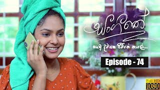 Sangeethe | Episode 74 22nd May 2019 Thumbnail