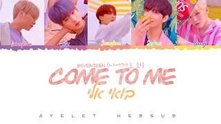 Seventeen- Come to HebSub (מתורגם)