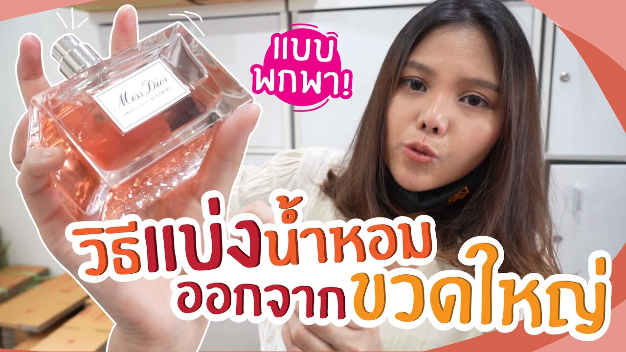 [Review] รีวิวแบ่งขายน้ำหอม Dior Miss Dior Absolutely Blooming | Toperfumeshop