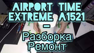 airPort Time Extreme A1521 - Разборка Ремонт Системы Охлаждения