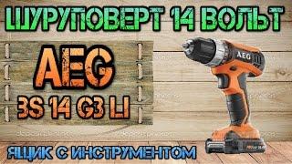 Обзор AEG BS14 G3 Li. Аккумуляторная дрель-шуруповерт. Ящик с инструментом