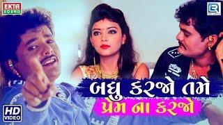Badhu Karjo Tame Prem Na Karjo - New BEWAFA Song | Jituraj Barot | Latest Gujarati Song | FULL VIDEO