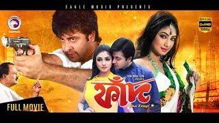 FAAD Full Movie - Shakib Khan, Achol.mp4