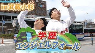 大波乱!?武蔵小杉で学歴エンジェルフォール! 【wakatte.TV】#341