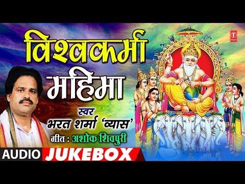 BHARAT SHARMA VYAS - VISHWAKARMA MAHIMA | विश्वकर्मा महिमा | FULL AUDIO JUKEBOX