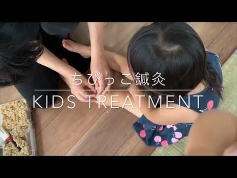 ちびっこ鍼灸 (小児針)