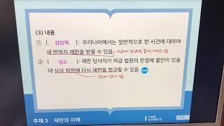 11-3. 재판의 이해(3)