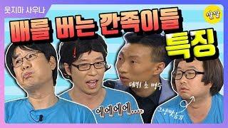 [매를 버는 깐족이들의 특징 (feat. 쭈구리시절 명수옹)]