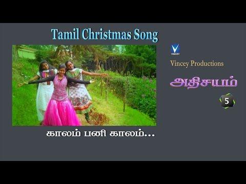 காலம் பனிக்காலம் | Tamil Christmas Song | அதிசயம் Vol-5