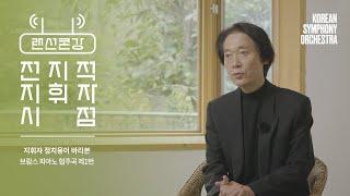 [랜선콘강] 지휘자 정치용이 바라본 브람스 피아노 협주…