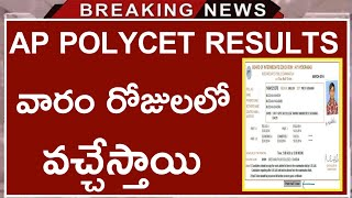 AP POLYCET Results Date 2019 | AP POLYCET 2019 Results Release Date | AP POLYCET Results 2019 |85