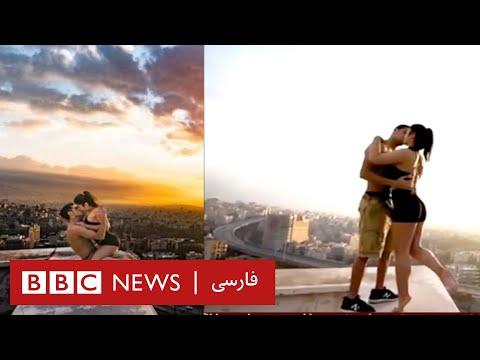 به دنبال بوسه پرهیجان بر بام تهران؛ محدودیتهای تازه در شبکههای اجتماعی