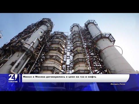 Беларусь и Россия договорились: о цене на нефть и газ