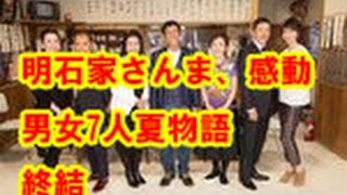 還暦の明石家さんま感激!「男女7人」29年ぶり集結 サンケイスポーツ...