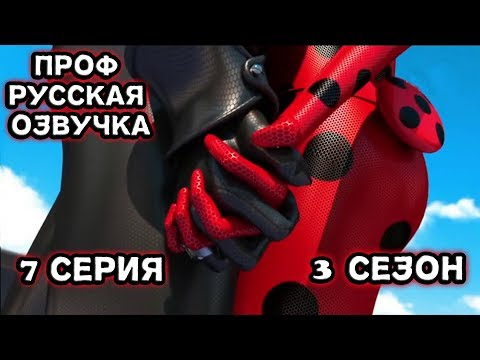 Леди Баг и Супер Кот 3 сезон 7 серия Обливио Русская озвучка [St.Up]
