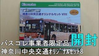 鉄道模型【Nゲージ特別編】TOMYTEC バスコレ・神奈川中央交通第8弾・2台セット