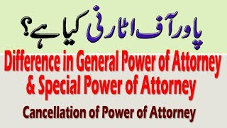 Power of Attorney kia hai? General or Special Power of Attorney | Cancellation of Power of Attorney