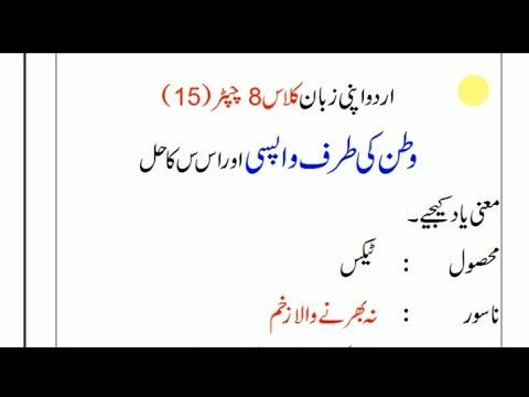 hogyan fogyok az urdu-ban