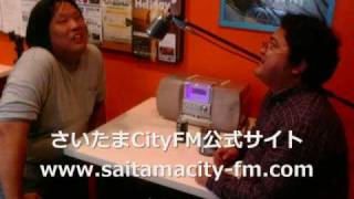 『さいたまCityFM』 CM