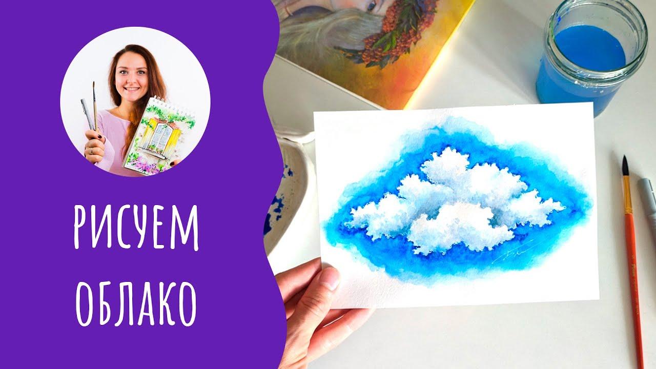 Урок 3 - Рисуем облако ⛅