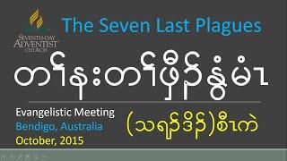 Pastor Saw Keh (K) The Seven Last Plagues
