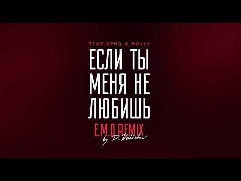 Егор Крид & MOLLY – Если ты меня не любишь (E.M.O. Remix by D. Babichev) thumbnail