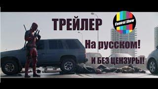 Дедпул /Красный трейлер 18+/ На русском