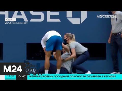 Новости мира за 7 сентября: Джоковича сняли с US Open за неспортивное поведение - Москва 24