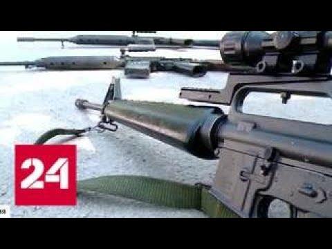 Смотреть Американская контрабанда: США обеспечили террористов в Сирии оружием - Россия 24 онлайн