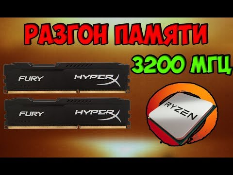 Разгон памяти под AMD Ryzen 3200Мгц