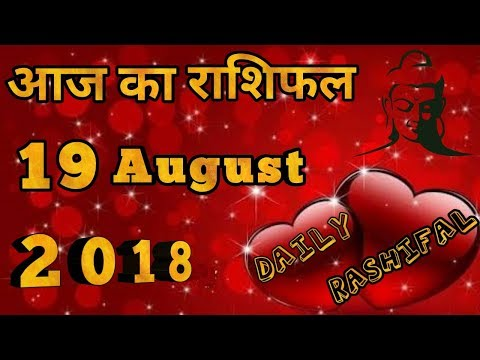 Aaj Ka Rashifal । 19 august 2018 । आज का राशिफल । Daily Rashifal । Dainik Rashifal । today horoscope