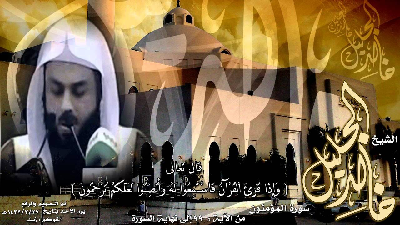 الشيخ خالد الجليل أواخر سورة المؤمنون Hd