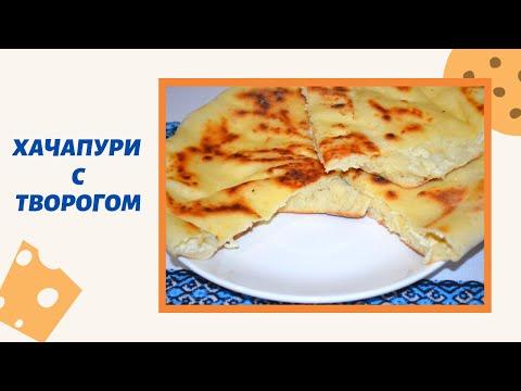 Хачапури рецепт с творогом и брынзой,  Khachapuri with cheese