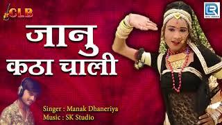 Marwadi New DJ Song जानू कठा चाली   Janu Katha Chaali   Manak Dhaneriya   Rajasthani Song 2018