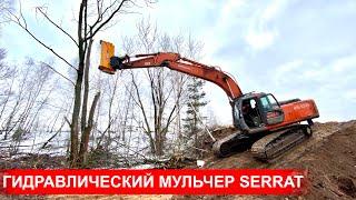 Гидравлический мульчер SERRAT  F4 T1600 для удаления древесно-кустарниковой растительности и пней