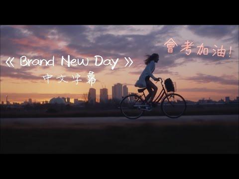 獻給正在努力的你:Brand New Day 嶄新的一天 -  Emi Meyer&Albert Chiang 中文字幕 剪輯版 l 墊底辣妹
