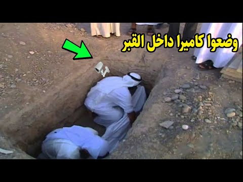 علماء من امريكا وضع كاميرا داخل هذا القبر في مكة المكرمة لن تصدق ماذا وجدوا معجزة ...؟!