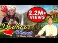 Download Badkaar Panav | Kashmiri Folk Songs | Ghazal | Naseem-Ul-Haq MP3 song and Music Video