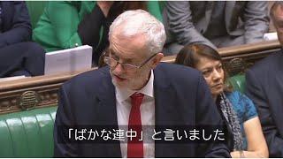 コービン英労働党党首 「私は『ばかな女』とは言っていない」