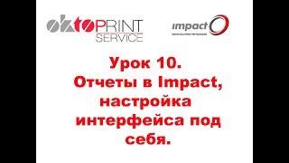 Урок 10. Отчеты в Impact и настройка интерфейса под себя.