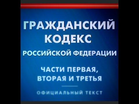 ГК РФ, Статья 106,1, Понятие производственного кооператива, Гражданский Кодекс Российской Федерации