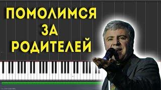 Сосо Павлиашвили - Помолимся за родителей (Synthesia)